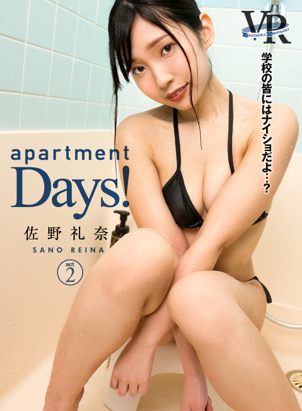apartment Days! 佐野礼奈 act2