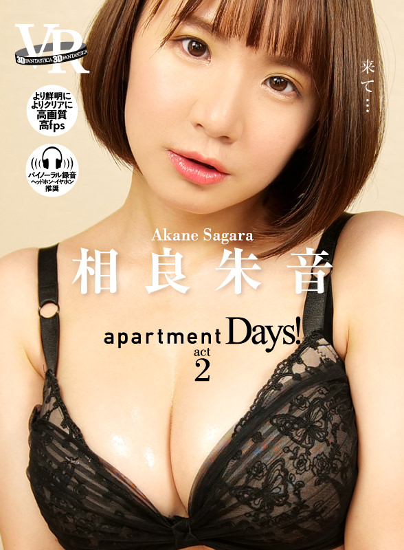 apartment Days! 相良朱音 act2