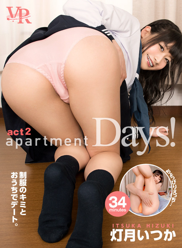 apartment Days! 灯月いつか act2