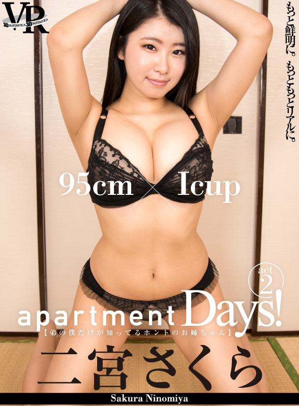 apartment Days! 二宮さくら act2