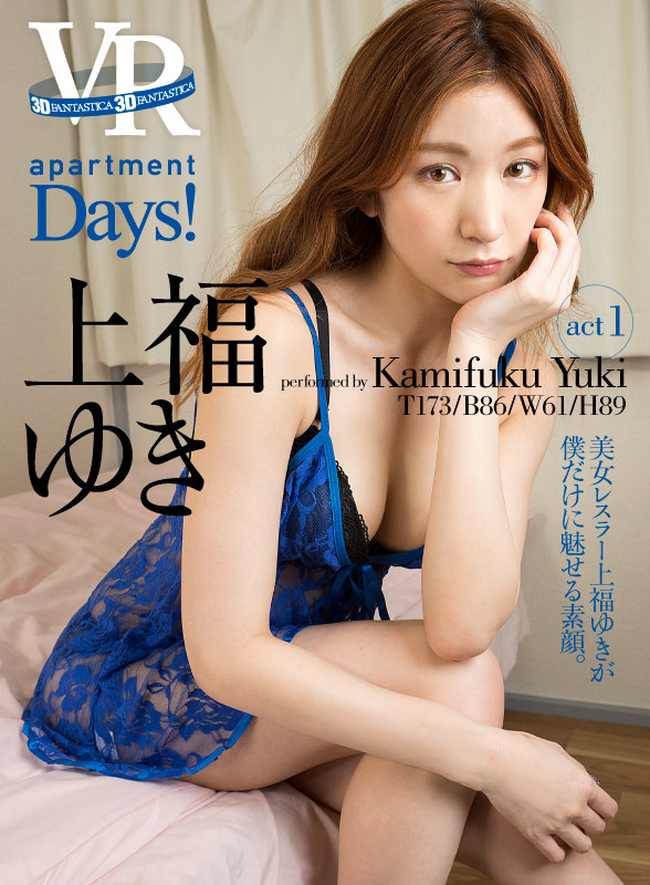 apartment Days!上福ゆき act1