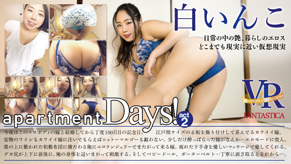apartment Days! 白いんこ act2
