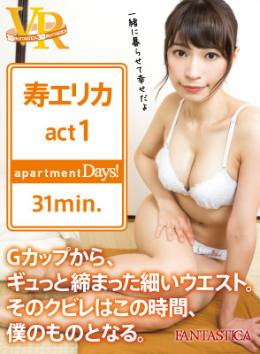 apartment Days! 寿エリカ act1