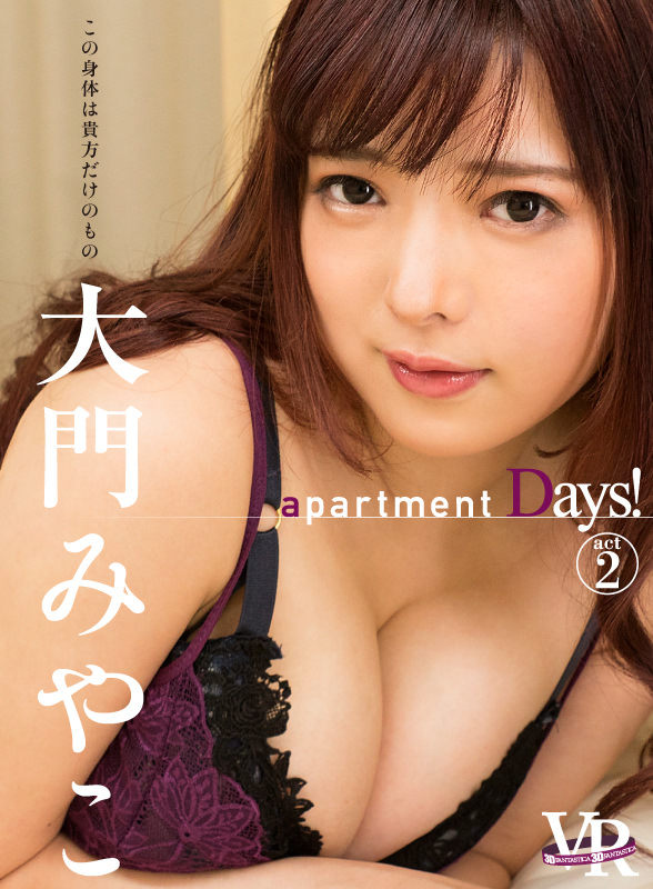 apartment Days! 大門みやこ act2