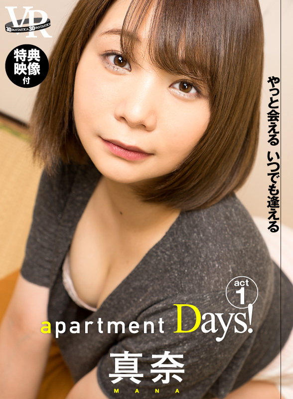 apartment Days! 真奈 act1